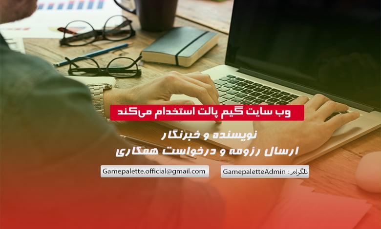 رسانه گیم پالت استخدام میکند: خبرنگار، نویسنده یا تحلیلگر بازی