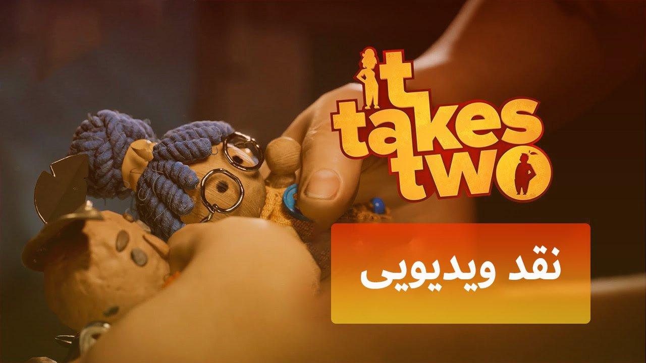 نقد ویدیویی بازی It Takes Two؛ دنیای جادویی